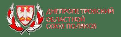 Польская Община Днепра